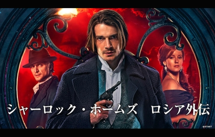 """START'S """"SHERLOCK: THE RUSSIAN CHRONICLES"""" GOES TO JAPAN"""