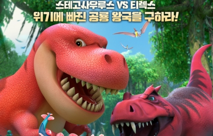 """Winsing's """"Diary of Dinosaurs"""" debuts on over 150 South Korean screens"""